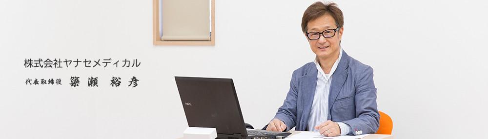 ヤナセメディカル株式会社 代表取締役 簗瀬 裕彦
